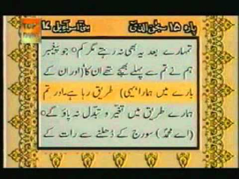 Full Urdu Quran Pdf