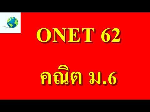 เฉลย onet 62 คณิต ม.6   โดย สุนทร พิมเสน