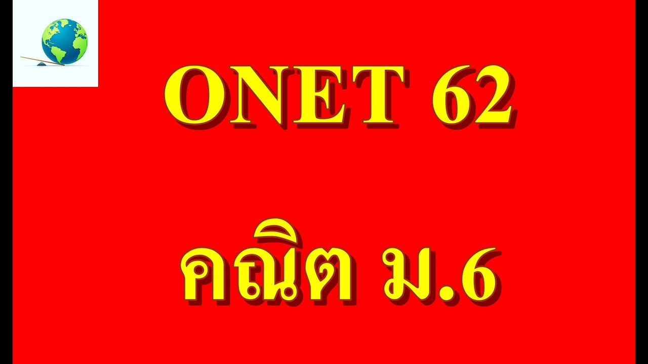 Download เฉลย onet 62 คณิต ม.6 | โดย สุนทร พิมเสน