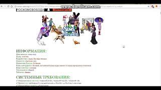 Как скачать The Sims 3 все дополнения Очень легко