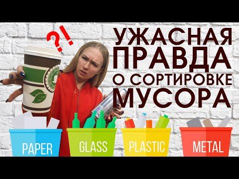 Как сортировать мусор: мифы о раздельном сборе отходов и вся правда о пластике!