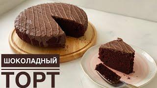 ШОКОЛАДНЫЙ ТОРТ КАЗАКША РЕЦЕПТ ШОКОЛАДТЫ ТОРТ CHOCOLATE CAKE