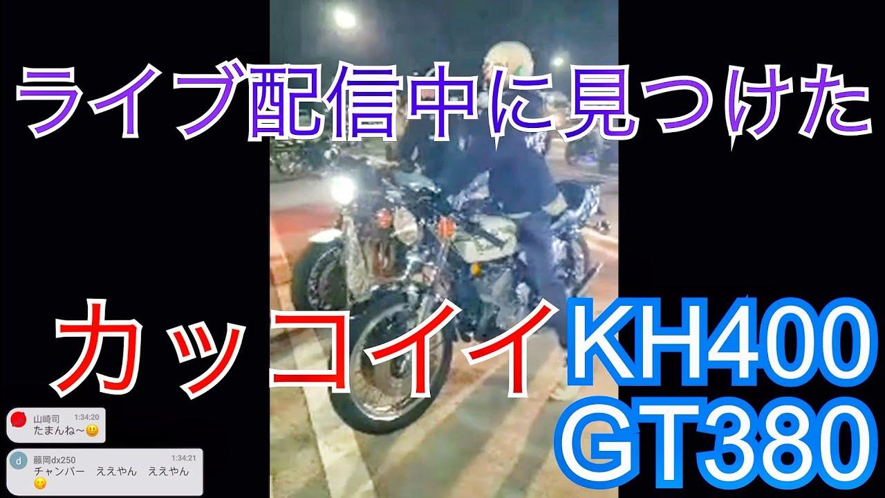 ライブ配信で撮影させていただいたカッコいいKH400とGT380❗Cool KH400 and GT380 ❗ shot live