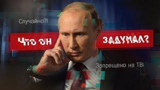 Путин СЛУЧАЙНО отменил все налоги! Юристы в замешательстве!