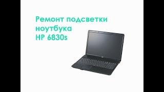 Ремонт підсвічування ноутбука HP 6830s