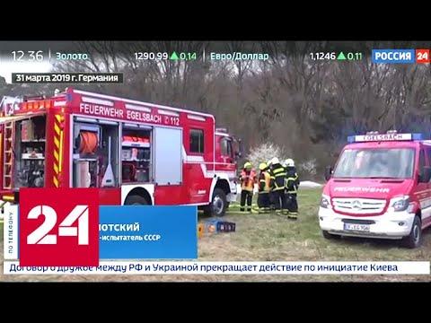 Гибель совладелицы S7 Group: немецкий аэропорт Эгельсбах - один из самых опасных в Европе - Россия…