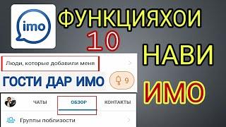 10 ФУНКЦИЯИ НАВИ ИМО - IMO 2020