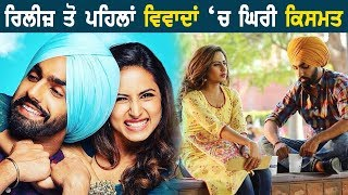 Ammy Virk and Sargun Mehta's film Qismat in Controversy