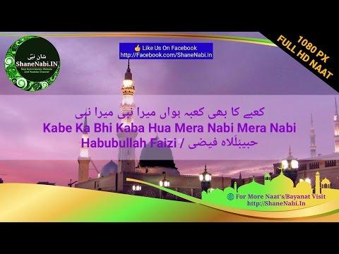 Habibullah Faizi Naat's Kabe Ka Bhi Kaba Hua Mera Nabi Mera Nabi Full Naat Shamim Faizi Naat