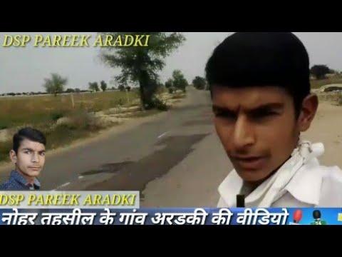 नोहर तहसील के गांव अरड़की की वीडियो DSP PAREEK ARADKI