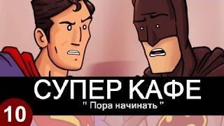 HISHE Супер кафе Эпизод 10 Пора начинать