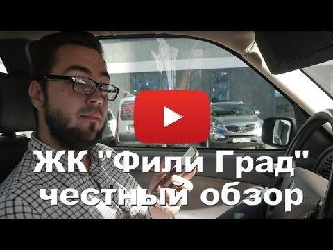 Видео обзор ЖК Фили Град от застройщика MR Group