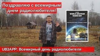 Всемирный день радиолюбителя / World Amateur Radio Day