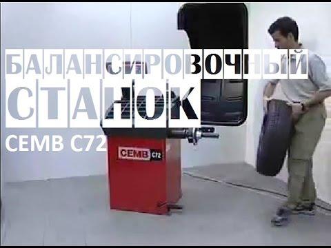 Шиномонтажный станок грузовой Hofmann б/у.avi - YouTube