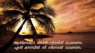 Aradhichidam Kumbittaradhichidam - MG Sreekumar -  devotional song with lyrics