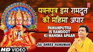 PAWANPUTRA IS RAMDOOT KI MAHIMA APAAR [Full Song] Jai Shree Hanuman