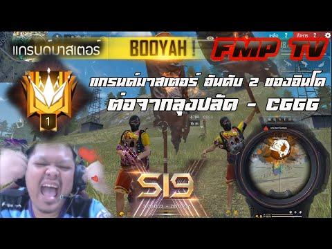 FMP TV  ขึ้นแกรนด์อันดับ 2 ของอินโด !!