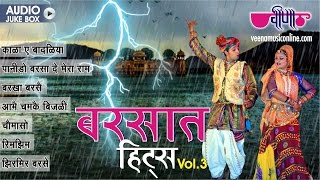 Nonstop Barsat Hits   New Rajasthani Folk Songs 2016   Hit Baarish Songs Audio Jukebox