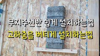 무지주선반, 벽선반 튼튼하게 & 쉽게 설치 하는…