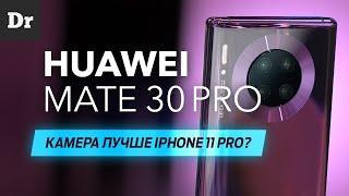 ОБЗОР Huawei MATE 30 Pro: самый заряженный Android