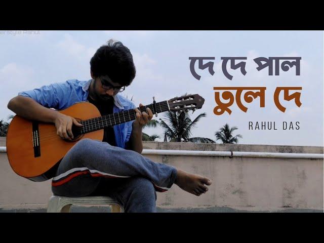 De De Pal Tule De | Amazing Finger Style Guitar Instrumental | Rahul | Folk Studio Bangla Song 2020