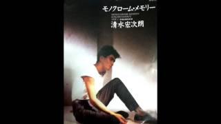 清水宏次朗さんの『モノクロームメモリー』のB面です。 この曲好きです...