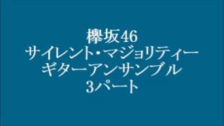 欅坂46 サイレント・マジョリティー ギターアンサンブル