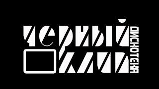 Download ЧЕРНЫЙ КЛИП / ОТБОРНАЯ ДИСКОТЕКА Mp3 and Videos