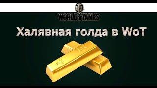 Зарабатываем игровое золото в World of Tanks без вложений
