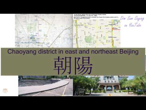 """CHAOYANG DISTRICT IN EAST AND NORTHEAST BEIJING"" in Cantonese (朝陽) - Flashcard"
