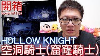 【Switch遊戲】空洞騎士 洞窟騎士 窟窿騎士 Hollow Knight Nintendo Switch開箱加強版系列#152〈羅卡Rocca〉