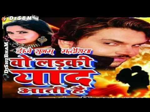 Wo Ladki Yad Aati Hai || GunjaN SinGh || Dj Shubham...