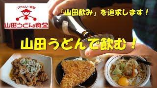【山田うどん】で山田飲み!Drinking at the Casual …