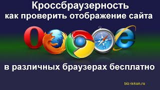 Кроссбраузерность, браузер не открывает некоторые сайты, как проверить(Блог: http://biz-iskun.ru/ В данном видео показано, как проверить Ваш сайт на открываемость в различных браузерах...., 2016-02-02T13:05:57.000Z)