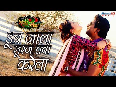 डूब जाला सूरज तबो करेला Dub Jala Suraj Tabo Karela | Bhojpuri New Full Movie Song 2018