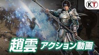 『真・三國無双8』趙雲アクション動画 thumbnail