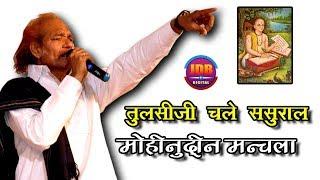 "Moinuddin Manchala Best Bhajan "" Tulsi JI Chale Sasural "" Doli Live 2018 | JDB Digital"