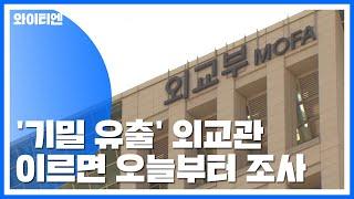 기밀 유출 외교관, 이르면 오늘부터 조사 / YTN