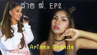 แต่งหน้าสาย ฝ EP2 ใสใสวัยซน แบบ Ariana Grande