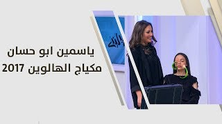 ياسمين ابو حسان - مكياج الهالوين 2017