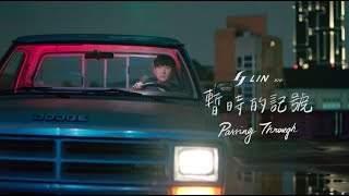 林俊傑 JJ Lin《暫時的記號 Passing Through》Official Music Video