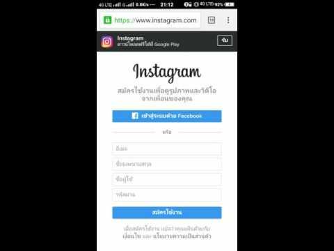 """ลืมรหัสผ่าน Instagram """"1.วิธีการ re password Instagram""""    Worached Kaewsri 16/07/2016"""