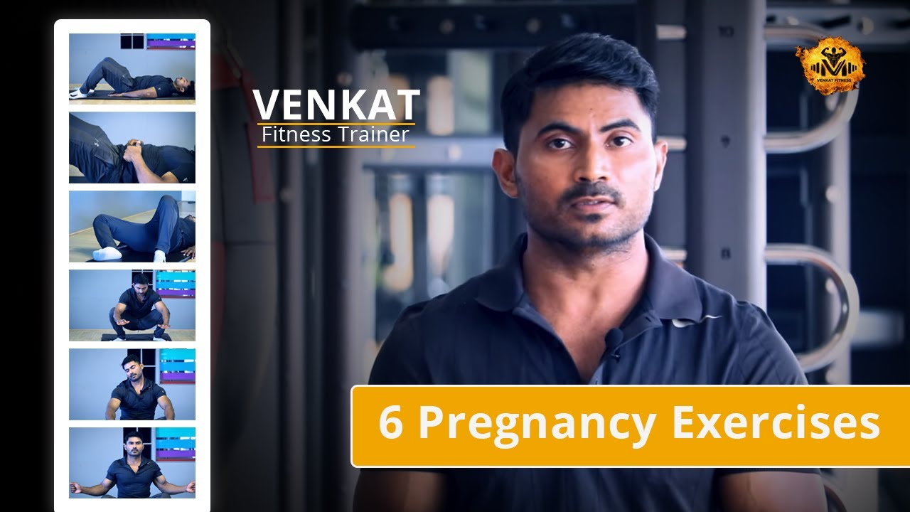 6 pregnancy exercise || pregnancy workouts for normal delivery in Telugu - Venkat Fitness