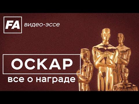 Оскар - все о награде