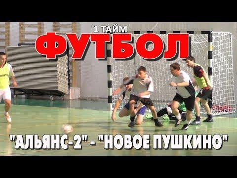 """""""Альянс-2"""" и """"Новое Пушкино"""" (1 тайм)"""