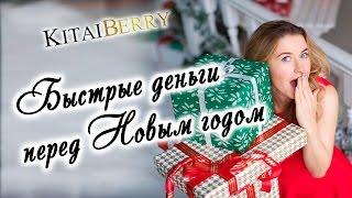 Куда Вложить 300000 Рублей чтобы Заработать. КАК БЫСТРО Деньги до Нового Года. Быстрые перед Новым Годом 2020 0+