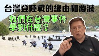 台灣登陸戰的緣由和覆滅-我們在台灣事件學到什麼-蕭若元-理論蕭析-2020-01-13