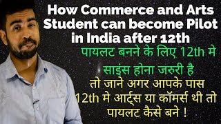 How to become Pilot after 12th   Commerce Student  Arts Student  Science Student