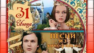 """Песни из к/ф """"31 июня"""""""