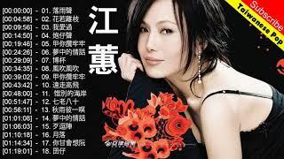 江蕙(Jody Jiang)熱門歌曲排行- KKBOX || 點播二姐江蕙經典台語歌曲 - 台語歌 || 江蕙 Jody Chiang 江蕙最出名的歌 || Best of Jody Chiang